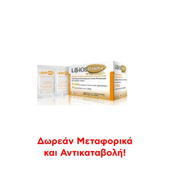Meditrina Lithos Disolve (21mEq Κιτρικών ιόντων ανά φακελίσκο 60 φακελίσκοι)
