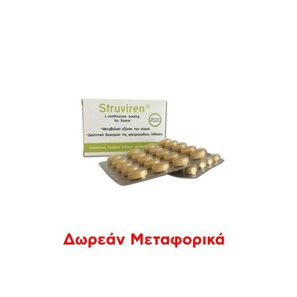 Meditrina Struviren L-Methionine 500mg 60 κάψουλες